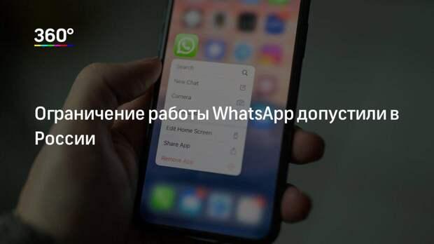 Ограничение работы WhatsApp допустили в России