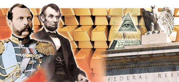 Сто лет назад российским и китайским капиталами создана ФРС США