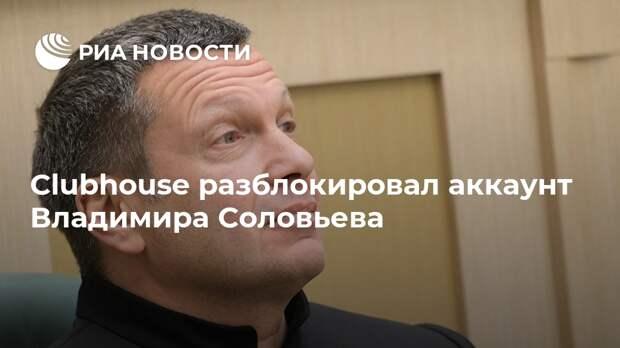 Clubhouse разблокировал аккаунт Владимира Соловьева