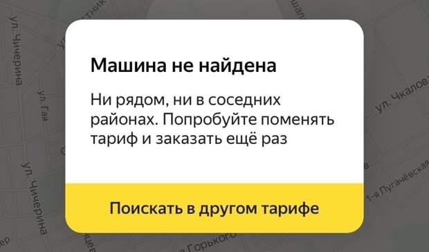 Жители Оренбурга не могут вызвать такси через мобильные приложения
