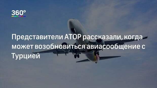 Представители АТОР рассказали, когда может возобновиться авиасообщение с Турцией