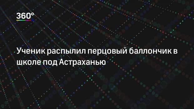 Ученик распылил перцовый баллончик в школе под Астраханью