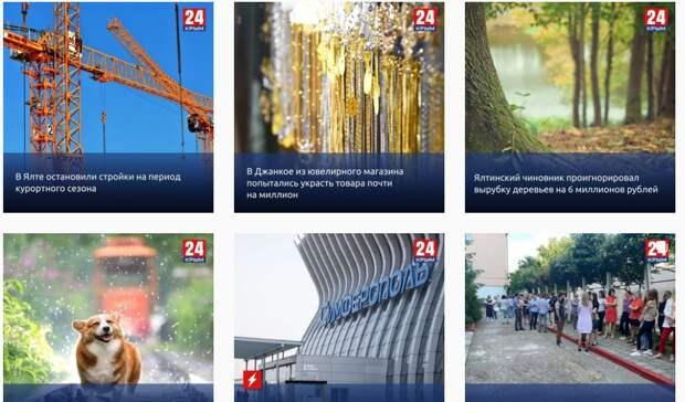 Неизвестные взломали Instagram телеканала «Крым 24»