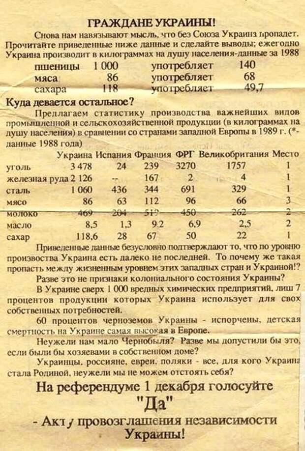 «Украинец не нужен, родной» - феномен тридцатилетки «незалежности» (от жизни)