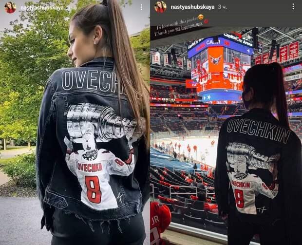 Жена Овечкина пришла на матч плей-офф против «Бостона» в куртке с изображением хоккеиста и Кубка Стэнли