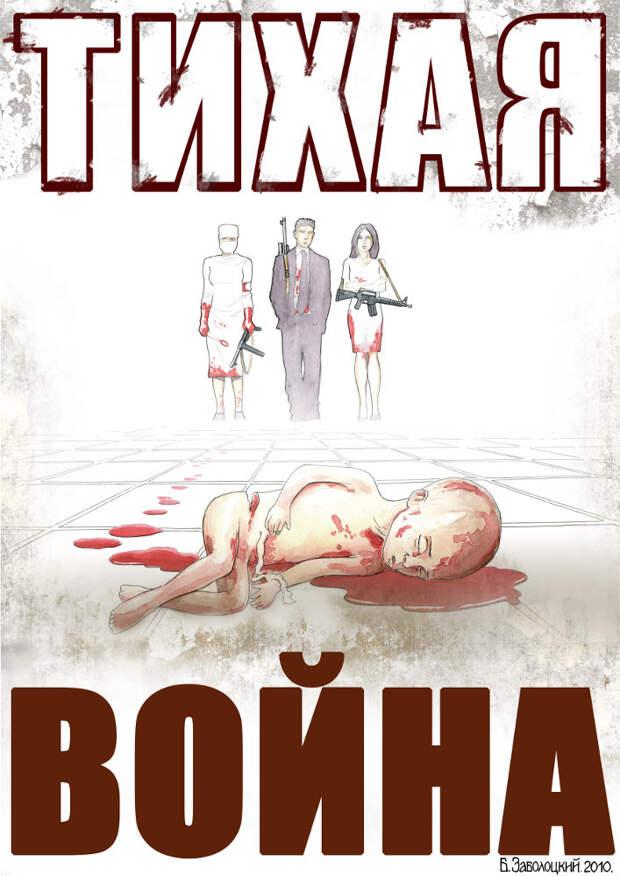 http://www.noabort.net/files/posters/tikhaya-voina.jpg