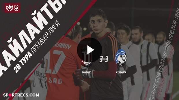 ХАЙЛАЙТЫ : ТЕРЕКСКОЕ - БРАВИС ЮГ .   26-й тур Премьер лиги ЛФЛ КБР сезона 2021.