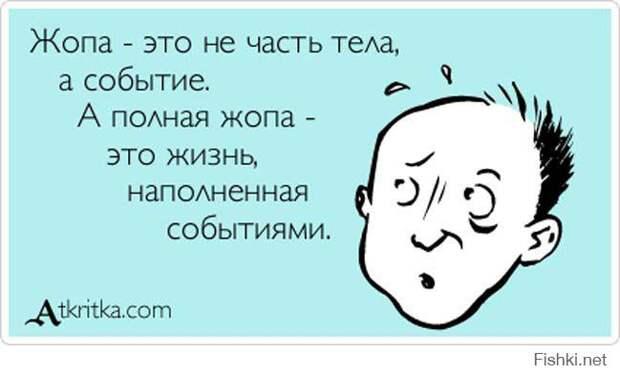 Попа всему голова!
