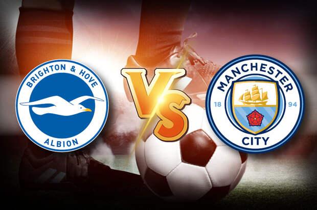 «Брайтон» — «Манчестер Сити»: прогноз на матч АПЛ. Выиграют ли «горожане» 13-й гостевой матч подряд?