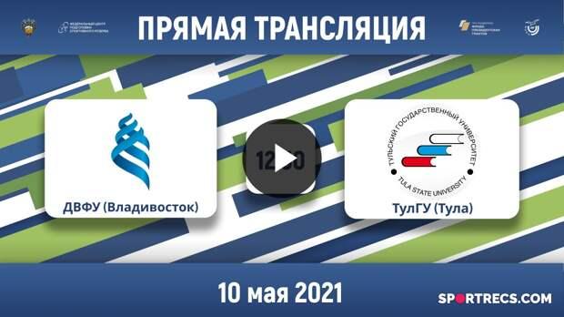 ДВФУ (Владивосток) — ТулГУ (Тула)   Высший дивизион, «В»   2021