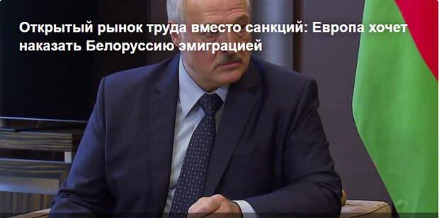 Открытый рынок труда вместо санкций: Европа хочет наказать Белоруссию эмиграцией