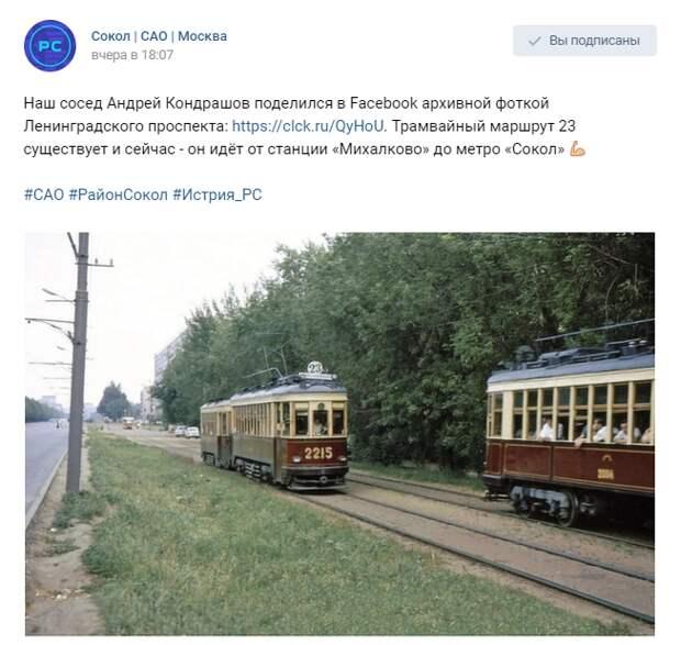 Фото дня: По следам старого трамвая