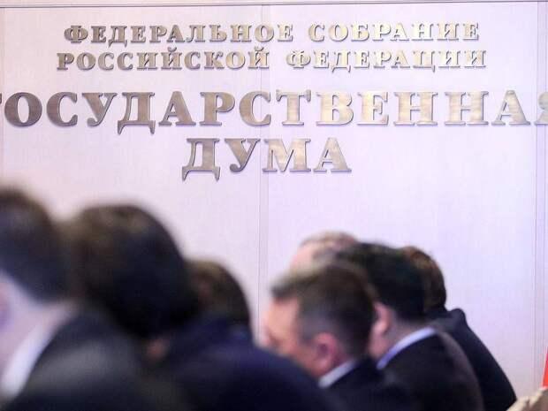В Госдуме предложили изменить закон о защите силовиков