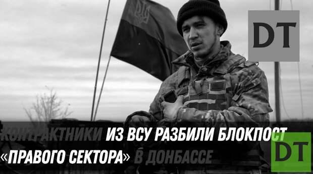Контрактники из ВСУ разбили блокпост «Правого сектора» в Донбассе