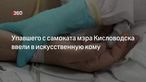 Упавшего с самоката мэра Кисловодска ввели в искусственную кому