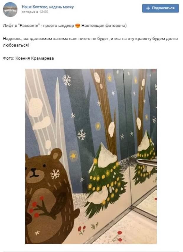 Фото дня: художественное творчество в лифте «Рассвета»