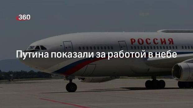 Путина показали за работой в небе