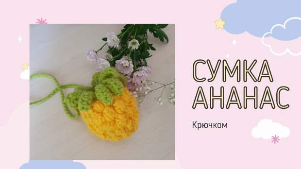 Вяжем сумку-ананас