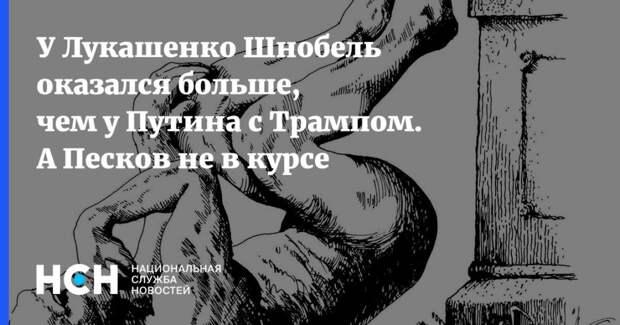 У Лукашенко Шнобель оказался больше, чем у Путина с Трампом. А Песков не в курсе