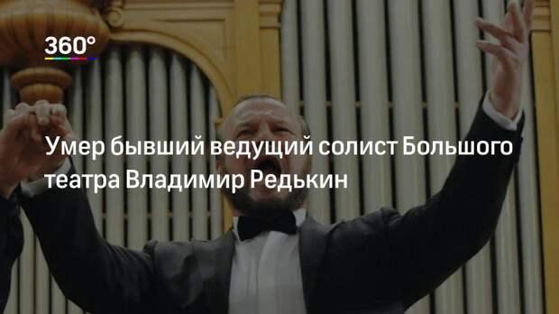 Умер бывший ведущий солист Большого театра Владимир Редькин