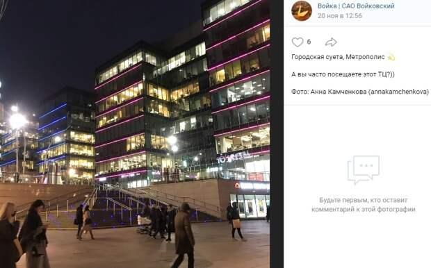 Фото дня: вечер у торгового центра на Ленинградке