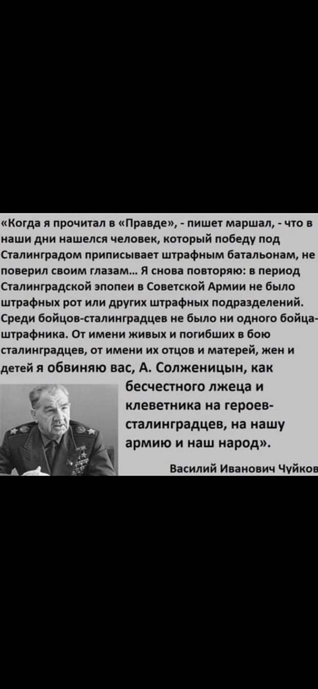 В. И. Чуйков о Солженицыне