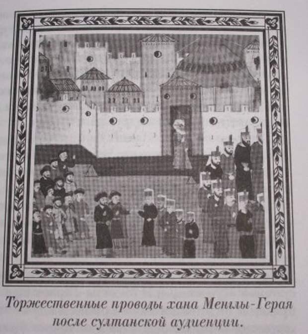 Крымские татары в восточной миниатюре XVI-XVII вв.
