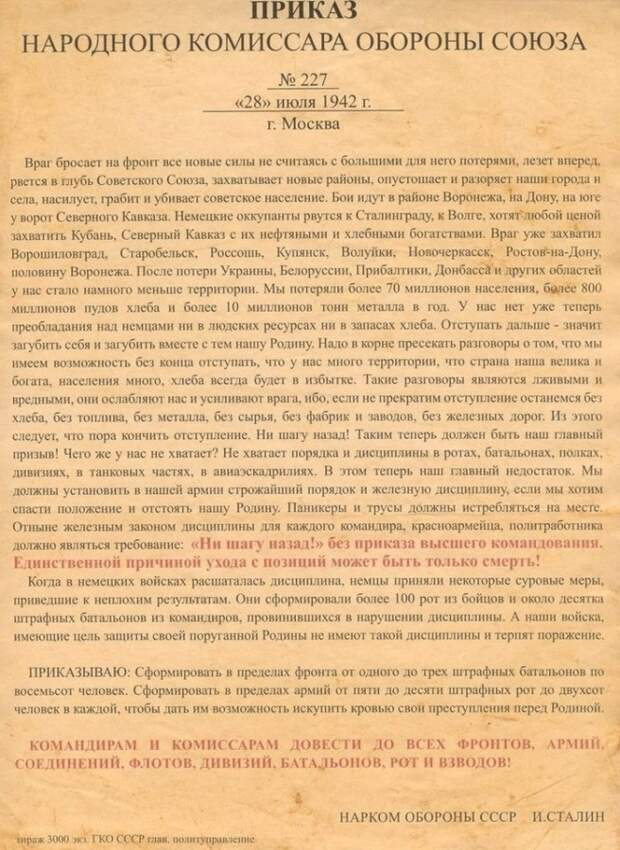 Что сказал маршал Чуйков либералу Солженицыну