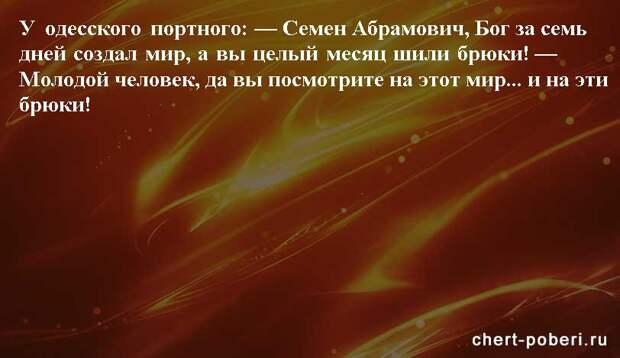 Самые смешные анекдоты ежедневная подборка chert-poberi-anekdoty-chert-poberi-anekdoty-40520603092020-8 картинка chert-poberi-anekdoty-40520603092020-8