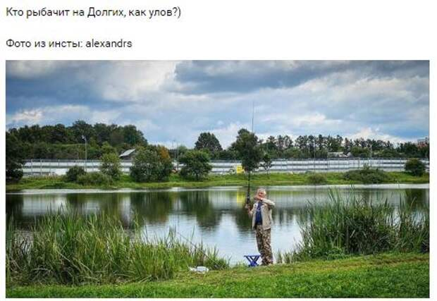 Фотокадр: летняя рыбалка на Долгих прудах