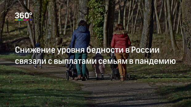 Снижение уровня бедности в России связали с выплатами семьям в пандемию