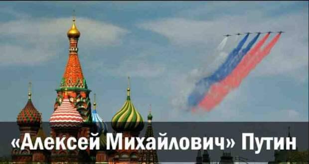 «Алексей Михайлович» Путин