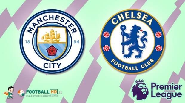 «Манчестер Сити» – «Челси». Текстовая трансляция матча