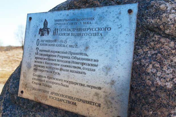 Памятная табличка у могилы Вещего Олега: выжимка из главы учебника про создание Киевского государства