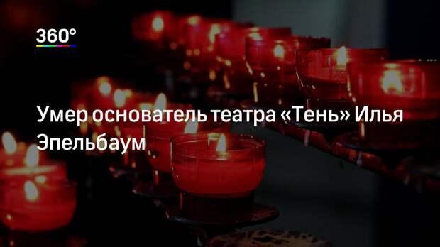 Умер основатель театра «Тень» Илья Эпельбаум