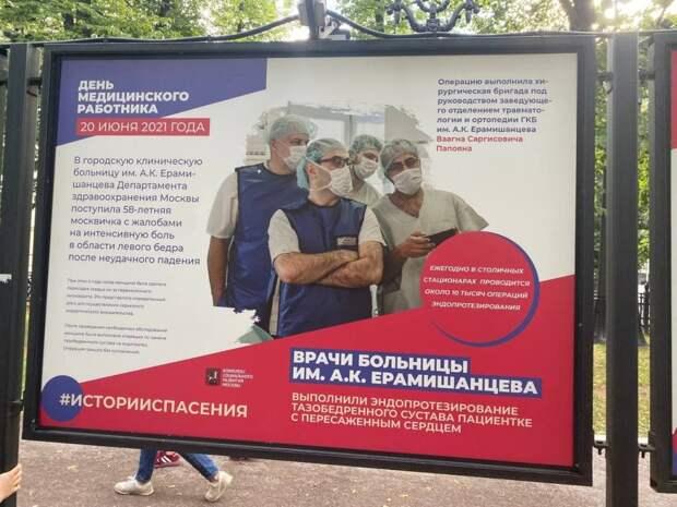 История спасения пациентки в больнице имени Ерамишанцева попала на выставочный стенд