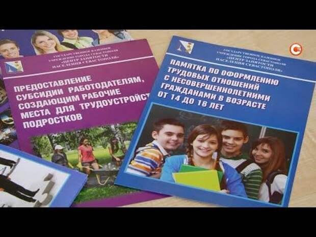 Служба занятости населения Севастополя отметила 30-летний юбилей (СЮЖЕТ)