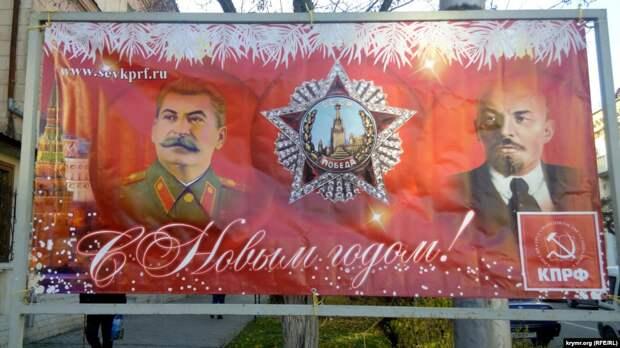 Баннер в центре Севастополя