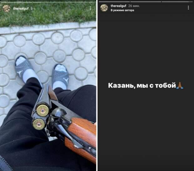 В Сети обрушились на Гуфа с фотографией ружья и скорбными словами о Казани