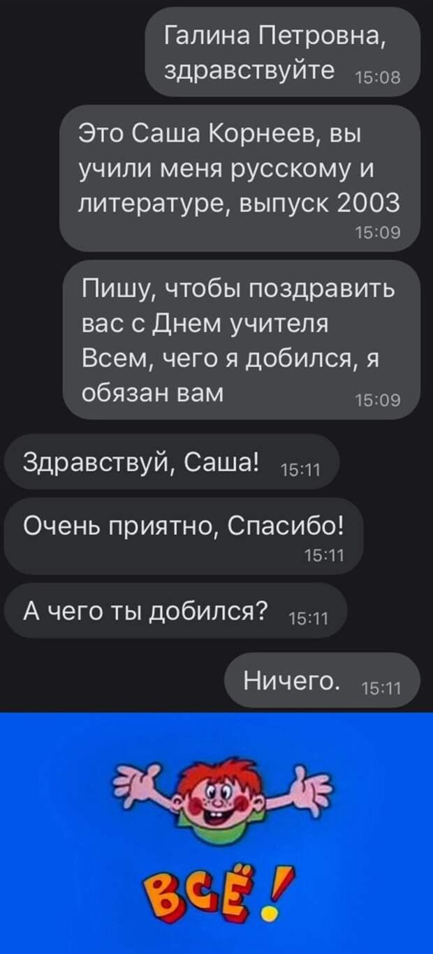 Переписка с учителем русского языка