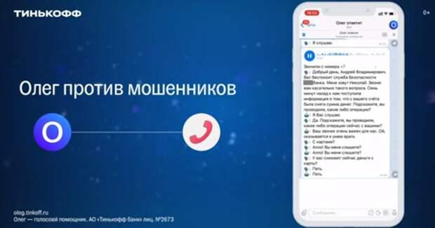 Секретарь «Олег» от Тинькофф ответит на звонки мошенников