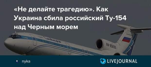 """Израильский ЗРК """"Iron Dome"""" едва не сбил украинский Boeing 737 на подлёте к Тель-Авиву."""