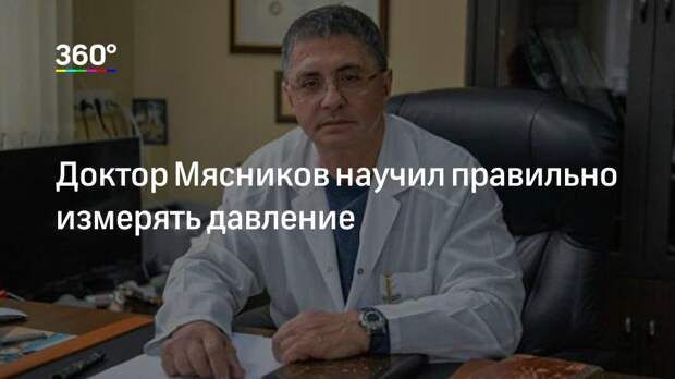 Доктор Мясников научил правильно измерять давление