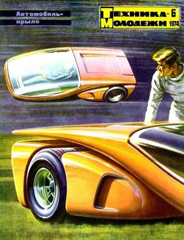 Сумасшедшие предсказания будущего из советского журнала «Техника-Молодёжи» (ФОТО)