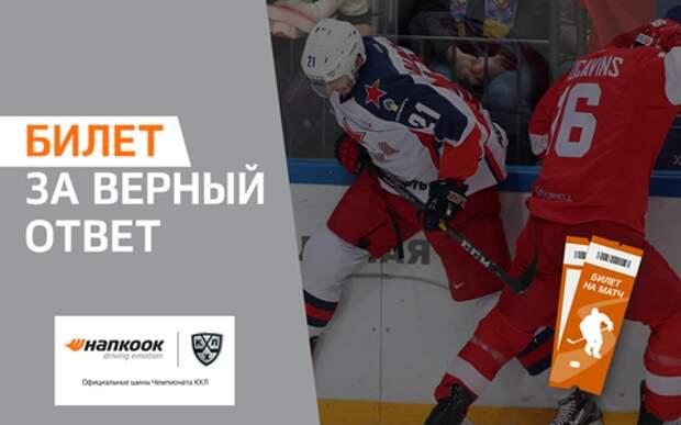 Вам билет за ответ: если знаете хоккей, то справитесь!