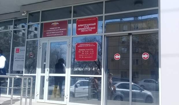 Суд признал покупку трех иномарок для Минобра Оренбуржья незаконной