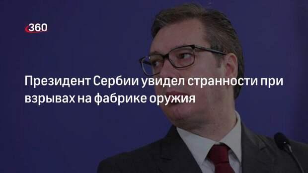 Президент Сербии увидел странности при взрывах на фабрике оружия
