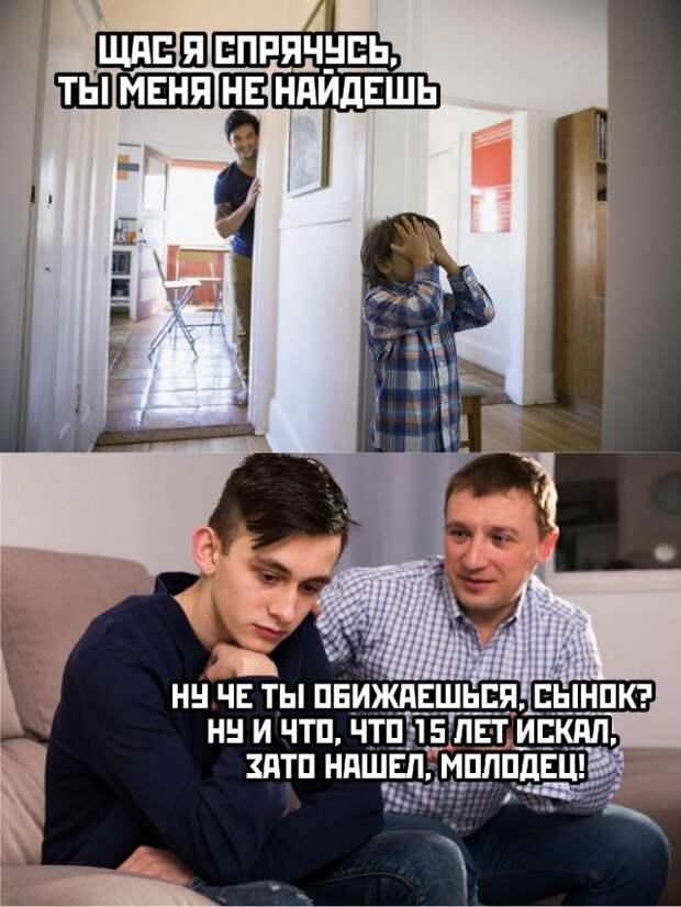 Прятки с отцом