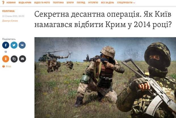 Как ВСУ чуть Крым не вызволили задним числом