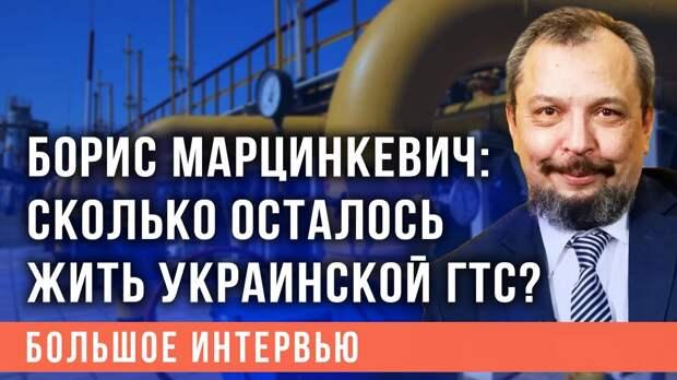 Борис Марцинкевич: Сколько осталось жить украинской ГТС и когда запустят СП-2?
